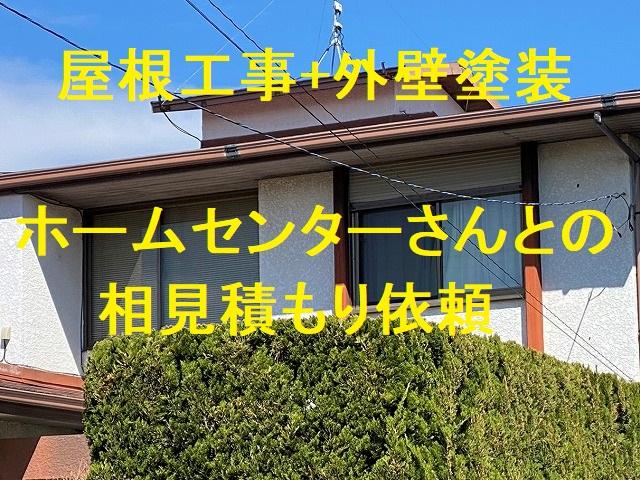 ひたちなか市の屋根工事見積りはホームセンターさんとの相見積もり
