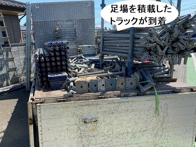 足場を積載したトラックが、古河市の現場に到着
