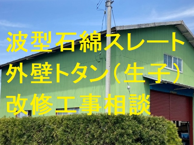 稲敷市で倉庫の波型石綿スレート屋根とトタン外壁の改修工事相談
