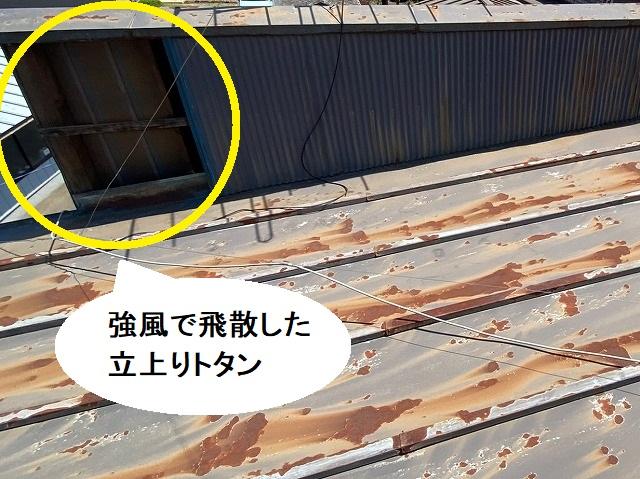 強風で飛散した、パラペット屋根の内壁立上りトタン