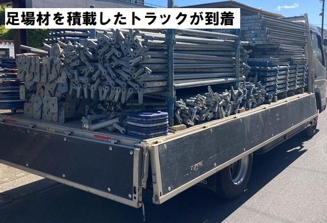 足場材を積載したトラック