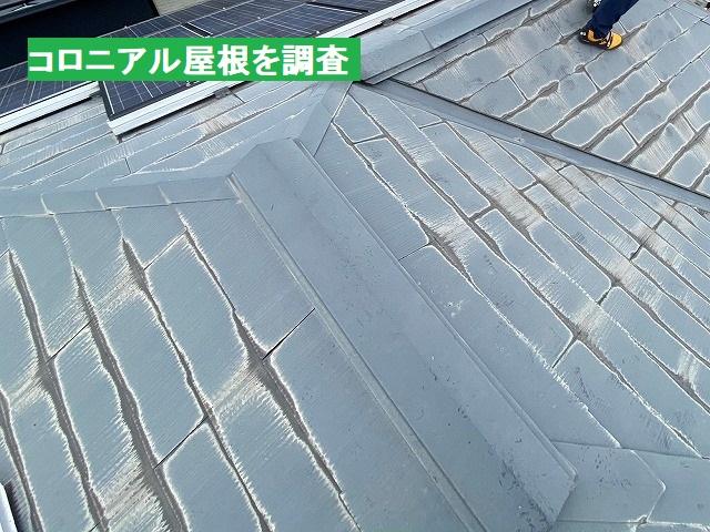 東海村のコロニアル屋根は、塗装とカバー工法の二種類で御提案