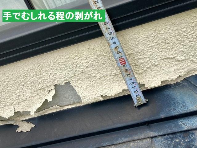 手でむしれるほど表層が剥がれている外壁
