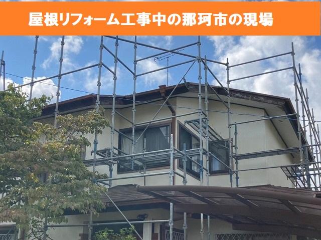 屋根リフォーム工事中の那珂市の現場