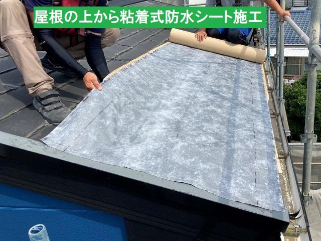 既存スレート屋根材の上から粘着式防水シートを施工