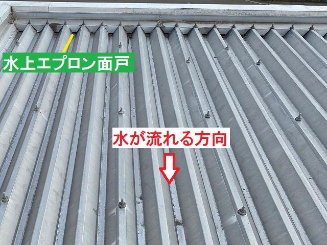 折板屋根の水上アプロン面戸