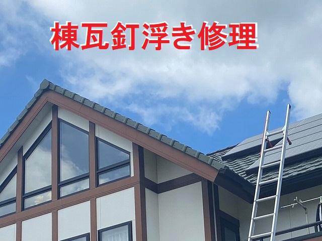 棟瓦の釘浮き修理を行う急勾配屋根
