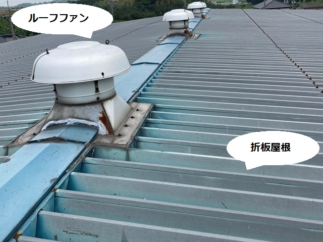 折板屋根に設置されたルーフファン