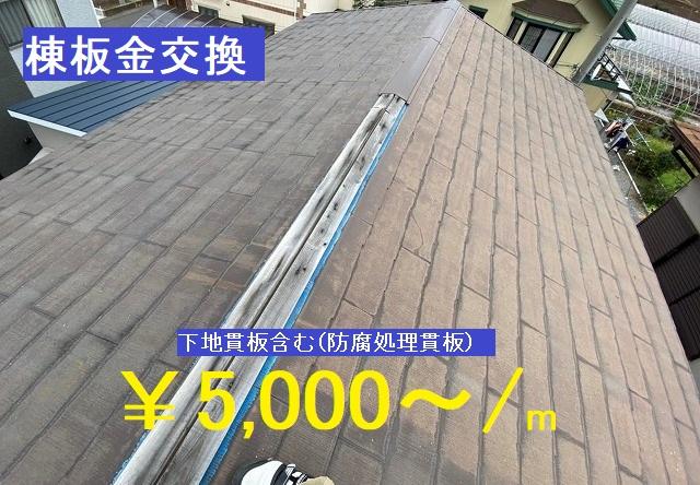 棟板金飛散被害の画像を元に棟板金交換費用を記載