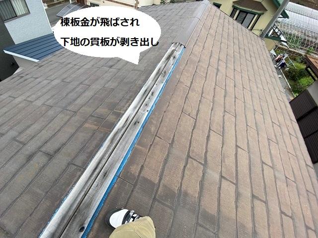 棟板金が飛ばされて下地の貫板が剥き出しになっているひたちなか市の屋根