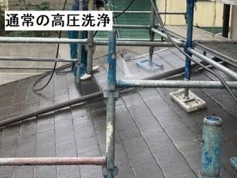 通常時に使用する噴射式ノズルのついた高圧洗浄