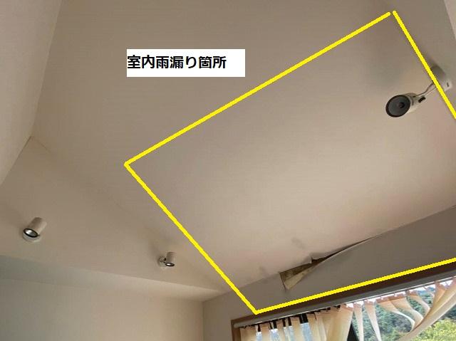 勾配天井からサッシ上まで雨漏りしている
