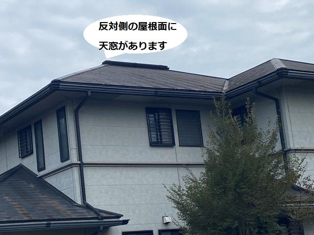 天窓からの雨漏り調査を行う水戸市の屋根
