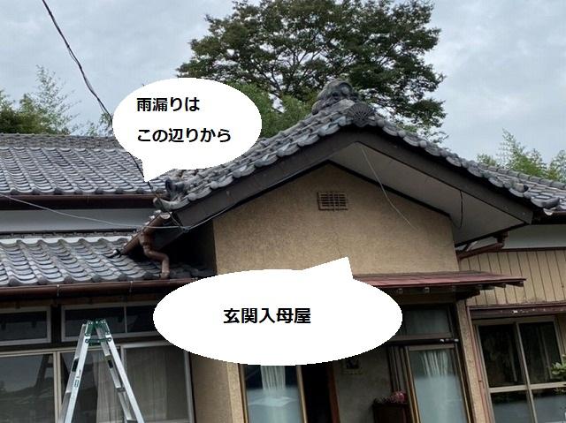 雨漏り相談のあった玄関入母屋の風景