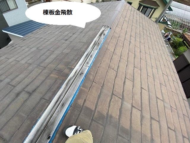 棟の半分の板金が飛散してしまったひたちなか市の屋根