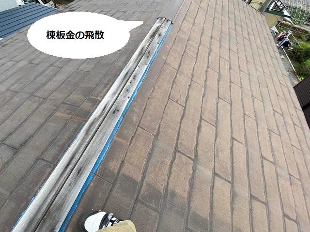 台風で棟板金が飛散し棟半分は貫板まで露出
