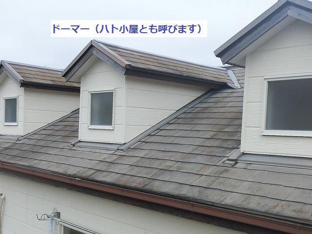 塗膜が剥離した化粧スレート屋根に並ぶドーマー