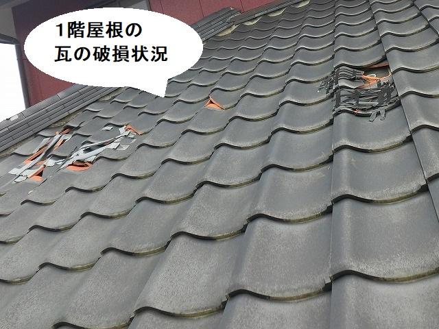 ひたちなか市の1階の屋根瓦の破損状況