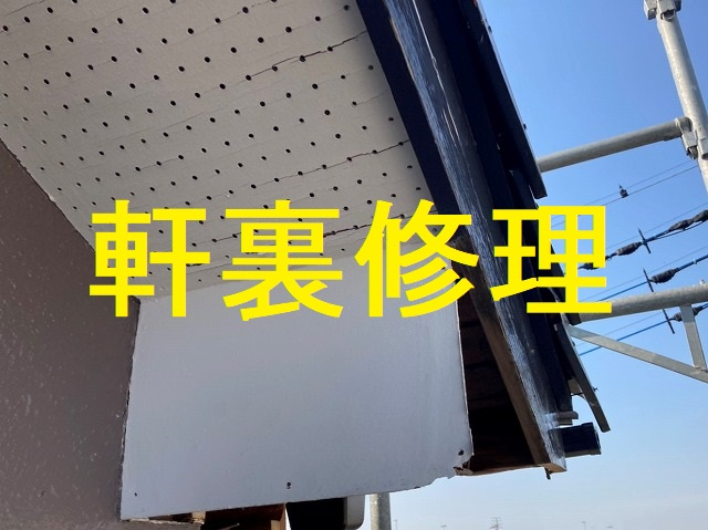 水戸市の軒裏修理は下地を補修しながら軒天の重ね張りを実施