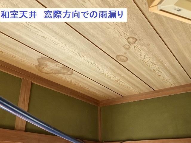 和室天井の窓際方向での雨漏り跡