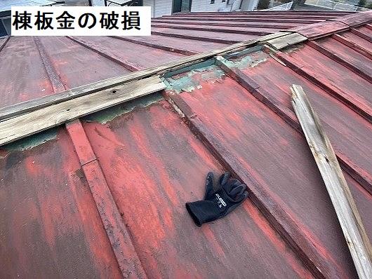 棟板金の下地の貫板から破損していた結城市内の住宅屋根