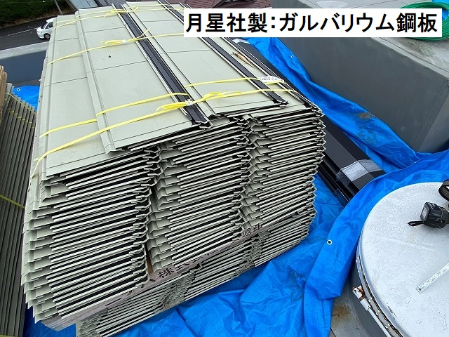 パレットに積まれた月星社製ガルバリウム鋼板