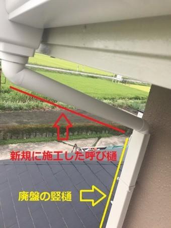 廃盤竪樋と新規呼び樋を連結