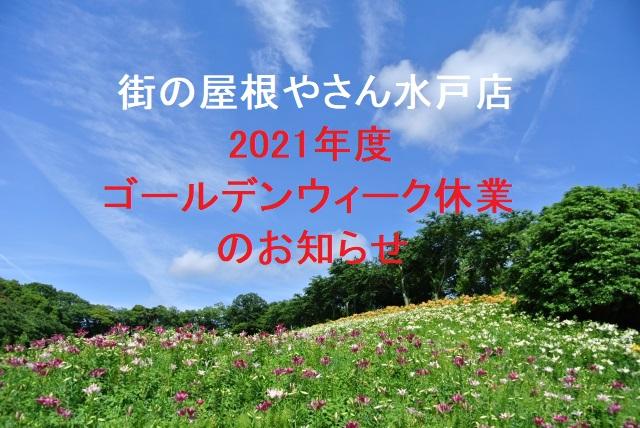 街の屋根やさん水戸店、2021年度ゴールデンウィーク休業のお知らせ