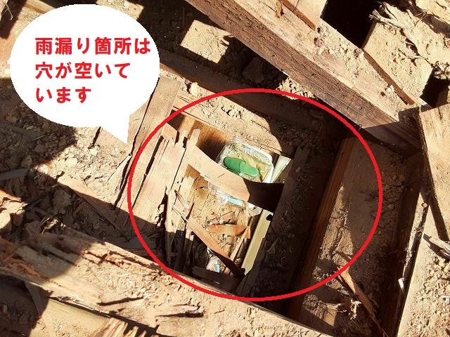 屋根葺き替え雨漏り箇所の大きな穴