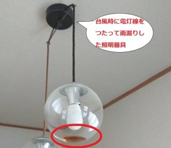 台風時に雨が電灯線をつたわり電灯カバーに雨が溜まった