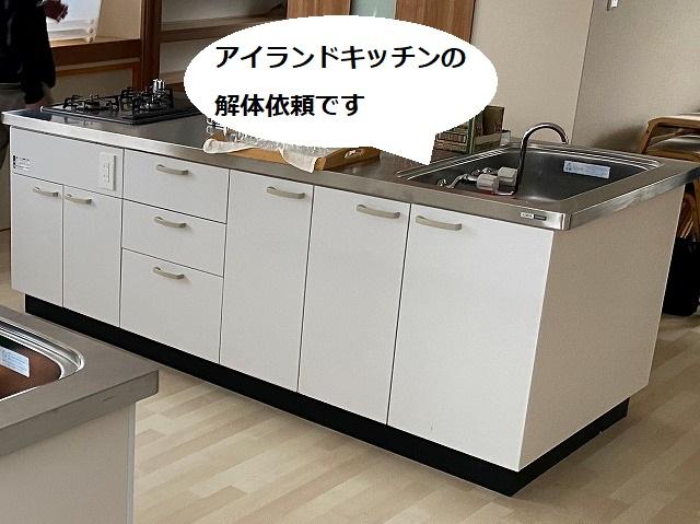 アイランドキッチンの撤去とフローリング補修を依頼された室内の様子