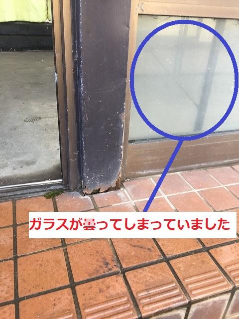 板金を撒く前のガイド部と曇ってしまっているガラス