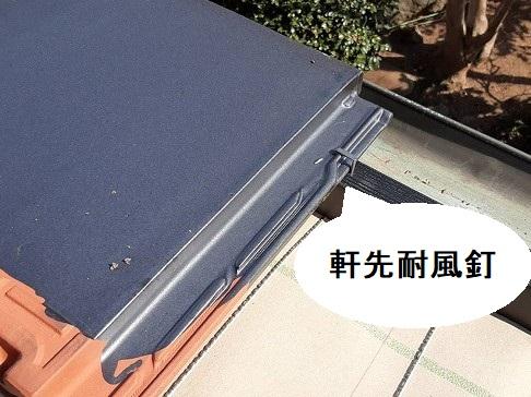 瓦屋根固定強化施工基準は軒先耐風釘