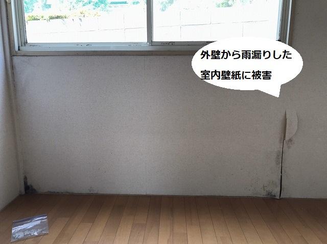 外壁から雨水が浸水し室内壁紙に被害