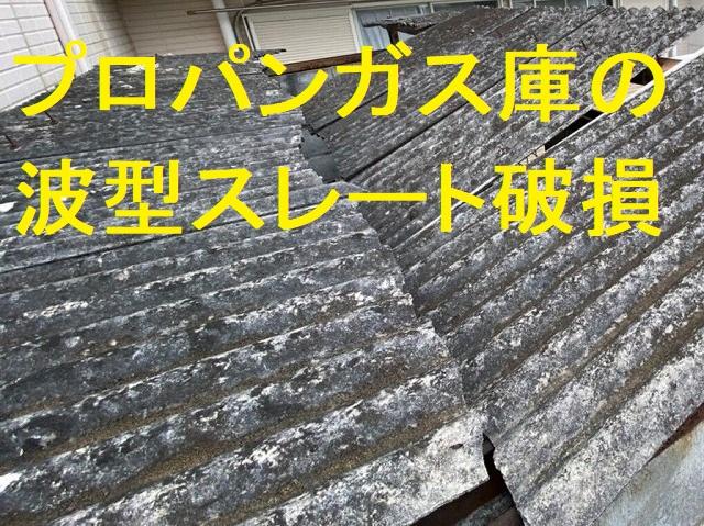プロパンガス庫の波型スレート破損