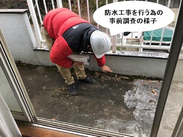 防水工事を依頼を受けて水戸市内の現場のベランダを調査するスタッフ