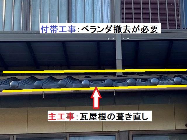 主工事である屋根と、付帯工事のベランダの位置関係