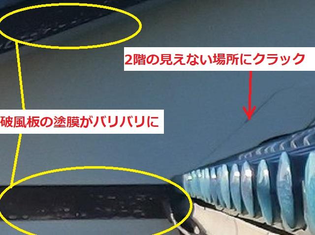 2階の発見しずらいクラックと塗膜割れした破風板