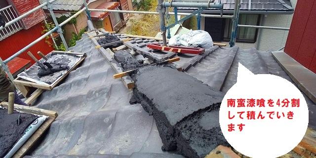 ひたちなか市で台風被害を受けた降り棟取り直しで南蛮漆器を4分割しながら形成します