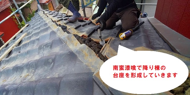 ひたちなか市で台風被害を受けた降り棟取り直しで降り棟の台座を南蛮漆喰で形成していきます