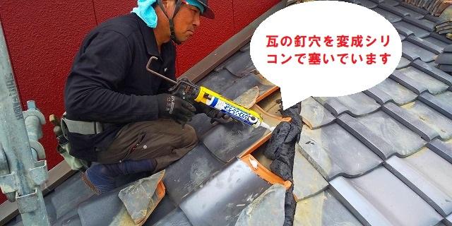 ひたちなか市で台風被害を受けた降り棟取り直しで降り棟の取り合い瓦の釘穴を変成シリコンで埋めます