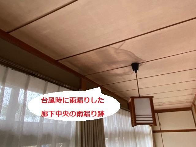 台風15号上陸時に雨漏りした1階の廊下天井の染み