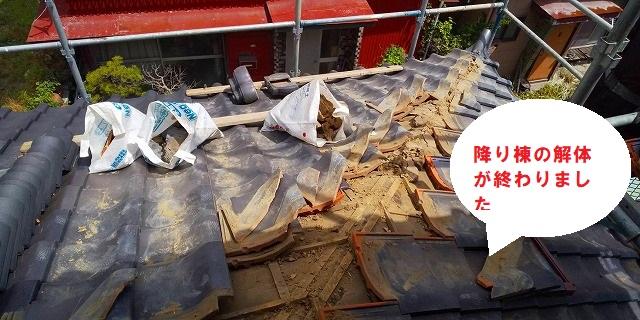 ひたちなか市で台風被害を受けた降り棟取り直しで降り棟の解体完了です