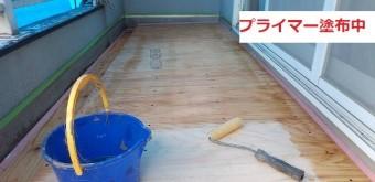 新規施工したベランダ床板にプライマーを塗布