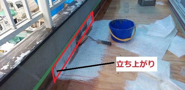 立ち上がり部分にガラスマットを敷き込み