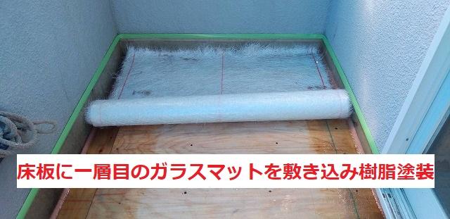 ベランダ床板に一層目のガラスマットを敷き込み