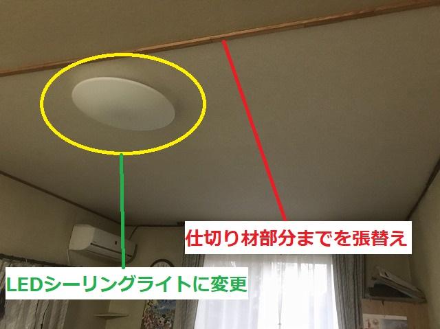 リビングダイニング天井に仕切りを入れ新しく壁紙を施工