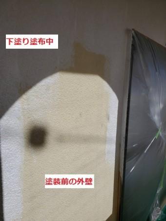 下塗り前と下塗り後の比較