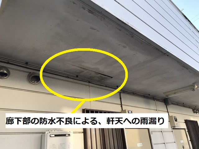共用廊下の防水不良により軒天のへの雨漏り