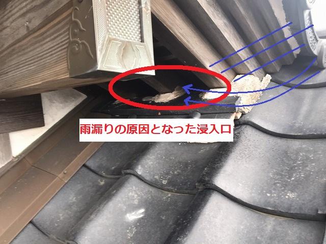 雨漏りの浸入口となった龍ヶ崎市の入母屋